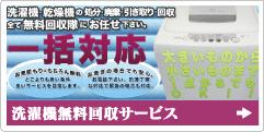洗濯機の無料回収サービス